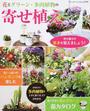 花とグリーン・多肉植物の寄せ植え