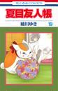 夏目友人帳 19 (花とゆめコミックス)