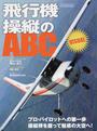 飛行機操縦のABC