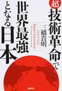 超技術革命で世界最強となる日本