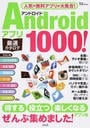 Androidアプリ厳選カタログ1000!