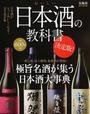 おいしい日本酒の教科書