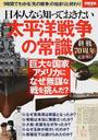 日本人なら知っておきたい太平洋戦争の常識
