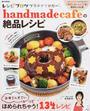 handmadecafeの絶品レシピ