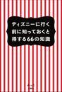 書籍と電子書籍のハイブリッド書店【honto】で買える「ディズニーに行く前に知っておくと得する66の知識」の画像です。価格は1,085円になります。