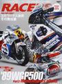NSR vs YZR vs RGV-Γ-'89世界GP500 3大ワークス激突、その舞台裏