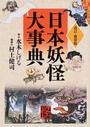 日本妖怪大事典 改訂・携帯版