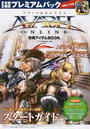 AVABEL ONLINE攻略アイテムBOOK
