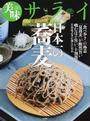 日本一の蕎麦