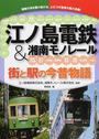江ノ島電鉄&湘南モノレール
