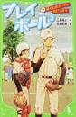 書籍と電子書籍のハイブリッド書店【honto】※旧オンライン書店bk1で買える「プレイボール」の画像です。価格は713円になります。