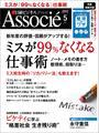 日経ビジネスアソシエ2015年5月号