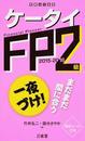 ケータイFP2級