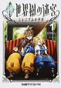 新・世界樹の迷宮ミレニアムの少女(ファミ通CC)