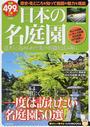 日本の名庭園