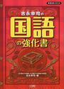 吉永幸司の国語の強化書