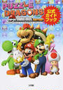 PUZZLE&DRAGONS SUPER MARIO BROS.EDITION公式ガイドブック