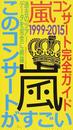 嵐コンサート完全ガイド1999-2015このコンサートがすごい
