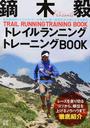 鏑木毅トレイルランニングトレーニングBOOK