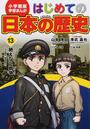 はじめての日本の歴史