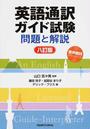 英語通訳ガイド試験