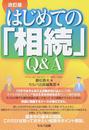 はじめての「相続」Q&A