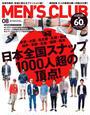 メンズクラブ 2014年8月号