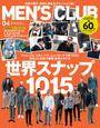 メンズクラブ 2014年4月号