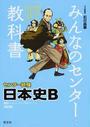 みんなのセンター教科書日本史B