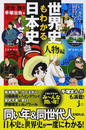 世界史もわかる日本史