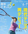 現代テニスで再デビュー