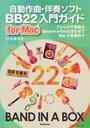 自動作曲・伴奏ソフトBB22 for Mac入門ガイド