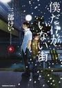僕だけがいない街 6 (角川コミックス・エース)