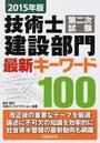 技術士第二次試験建設部門最新キーワード100