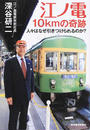 江ノ電10kmの奇跡