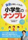 書籍と電子書籍のハイブリッド書店【honto】※旧オンライン書店bk1で買える「小学生のナンプレ」の画像です。価格は972円になります。