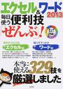 エクセル&ワード2013毎日使う便利技「ぜんぶ」!