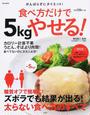 食べ方だけで5kgやせる!