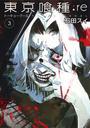 東京喰種:re 3 (ヤングジャンプコミックス)