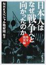 日本人はなぜ戦争へと向かったのか