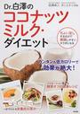 Dr.白澤のココナッツミルク・ダイエット