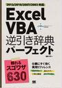 Excel VBA 逆引き辞典パーフェクト 2013