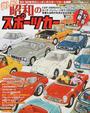 欲しい!昭和のスポーツカー