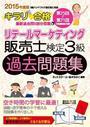 キラリ☆合格リテールマーケティング販売士検定3級過去問題集