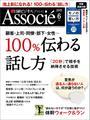 日経ビジネスアソシエ2015年6月号