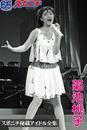 スポニチ秘蔵アイドル全集 菊池桃子