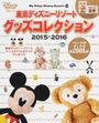 東京ディズニーリゾートグッズコレクション