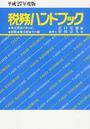 税務ハンドブック 平成27年度版