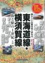 東海道線・横須賀線