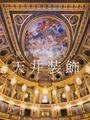 世界で一番美しい天井装飾